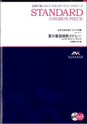 スタンダードコーラスピース 女声3部合唱(ソプラノ・メゾソプラノ・アルト)/ ピアノ伴奏 夏の童謡唱歌メドレー〔女声3部合唱〕  CD付 の画像