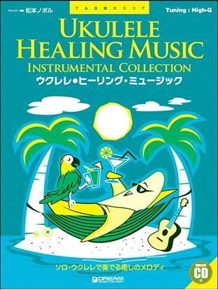 ウクレレ/ヒーリング・ミュージック ~ソロ・ウクレレで奏でるやすらぎのメロディ 模範演奏CD付 の画像