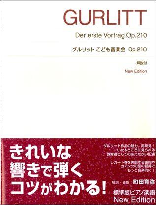 [標準版ピアノ楽譜]グルリット こども音楽会 Op.210 の画像