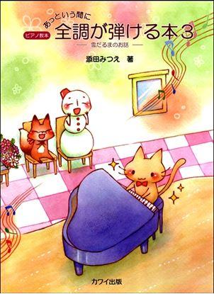 添田みつえ:ピアノ教本「あっという間に全調が弾ける本3」 -雪だるまのお話- の画像