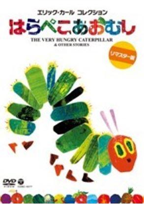 DVD エリック・カールコレクション はらぺこあおむし(通常版) の画像