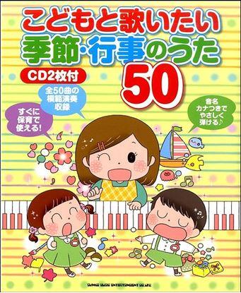 こどもと歌いたい 季節・行事のうた50(CD2枚付) の画像