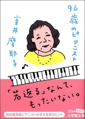 文庫 96歳のピアニスト の画像
