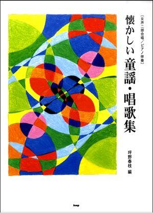 女声二部/ピアノ伴奏 懐かしい童謡・唱歌集 坪野春枝:編 の画像