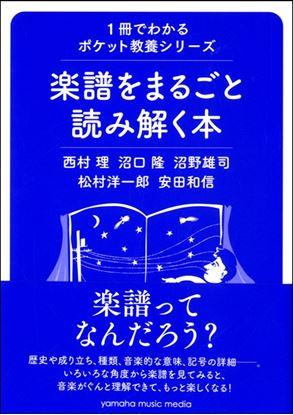 1冊でわかるポケット教養シリーズ 楽譜をまるごと読み解く本 の画像