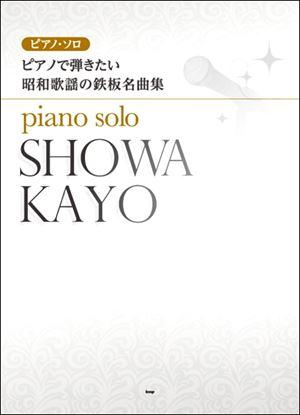 ピアノソロ ピアノで弾きたい 昭和歌謡の鉄板名曲集 の画像