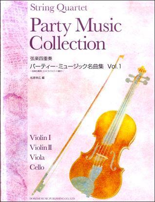 弦楽四重奏 パーティー・ミュージック名曲集Vol.1 の画像