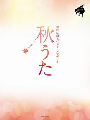 秋うた~秋色に彩るベスト・メロディー~ の画像