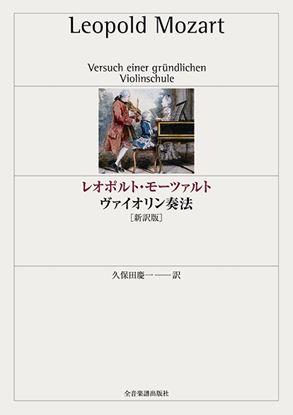 レオポルト・モーツァルト ヴァイオリン奏法[新訳版] の画像