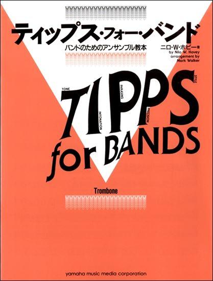 ティップス・フォー・バンド トロンボーン の画像