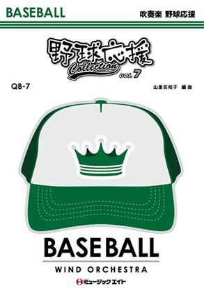QB7 野球応援コレクション VOL.7 の画像