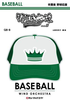 QB8 野球応援コレクション VOL.8 の画像
