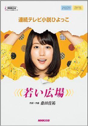 連続テレビ小説「ひよっこ」若い広場 の画像