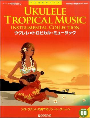 ウクレレ/トロピカル・ミュージック 模範演奏CD付 の画像