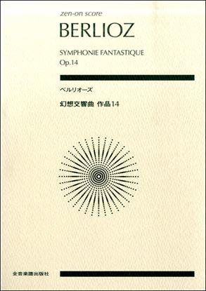 ポケットスコア ベルリオーズ:幻想交響曲 作品14 の画像