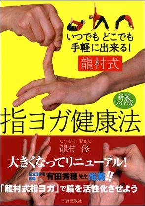 龍村式 指ヨガ健康法 いつでもどこでも手軽にできる! 新装ワイド版 の画像