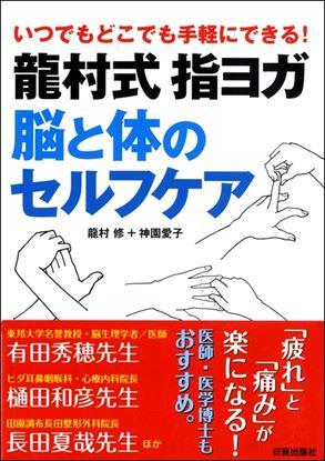 龍村式指ヨガ 脳と体のセルフケア いつでもどこでも手軽にできる! の画像