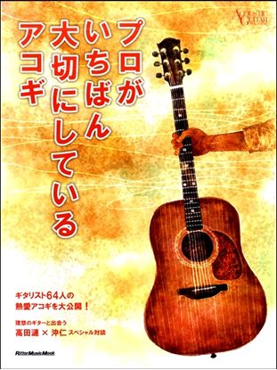 アコースティック・ギターマガジン プロがいちばん大切にしているアコギ の画像