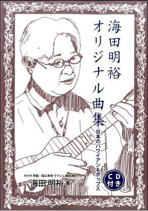 日本のハワイアン&ポップス 海田明裕オリジナル曲集 CD付 の画像