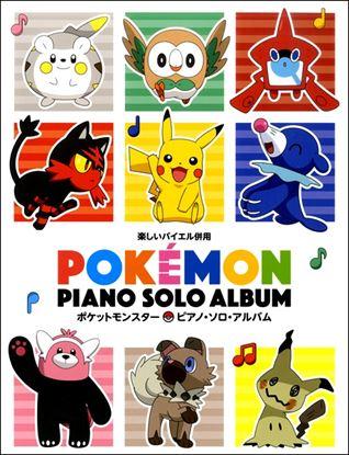 楽しいバイエル併用 ポケットモンスター/ピアノ・ソロ・アルバム の画像