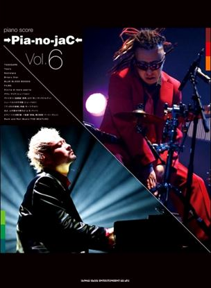 ピアノ・スコア →Pia-no-jaC← Vol.6 の画像