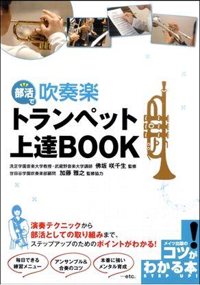 部活で 吹奏楽 トランペット上達BOOK の画像