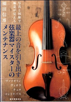 最上の音を引き出す弦楽器マイスターのメンテナンス の画像