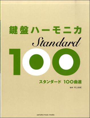 鍵盤ハーモニカ スタンダード100曲選 の画像