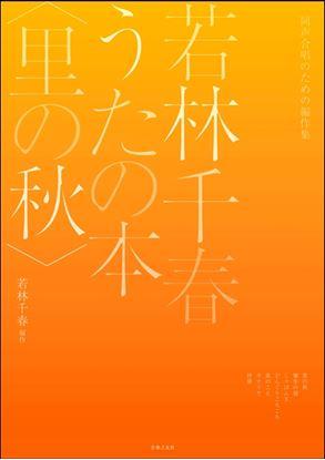 同声合唱のための編作集 若林千春うたの本〈里の秋〉 の画像