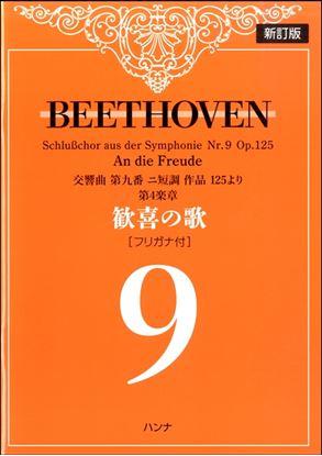 ベートーヴェン 歓喜の歌(フリガナ付)新訂版 の画像