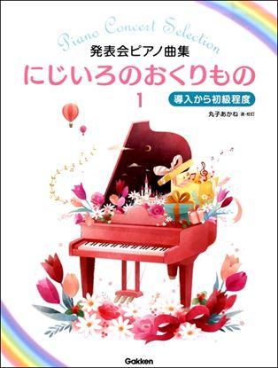 発表会ピアノ曲集 にじいろのおくりもの1 ~導入から初級程度~ の画像