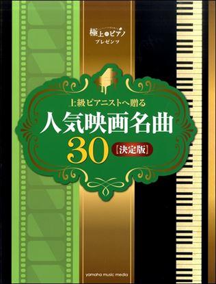ピアノソロ極上のピアノプレゼンツ 上級ピアニストへ贈る 人気映画名曲30【決定版】 の画像