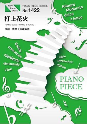 PP1422ピアノピース 打上花火/DAOKO × 米津玄師 の画像