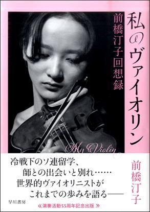 私のヴァイオリン 前橋汀子回想録 の画像