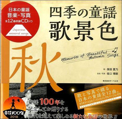 日本の童謡/音楽と写真 四季の童謡 歌景色《秋》 CD付 の画像