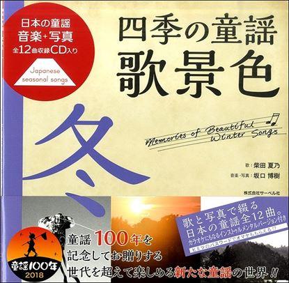 日本の童謡/音楽と写真 四季の童謡 歌景色《冬》 CD付 の画像