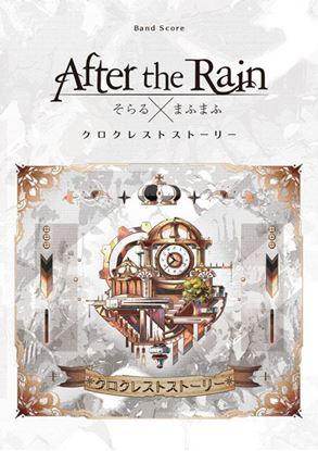 バンド・スコア After the Rain/クロクレストストーリー の画像