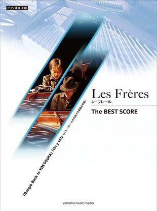 ピアノ連弾 Les Freres(レ・フレール)The BEST SCORE の画像