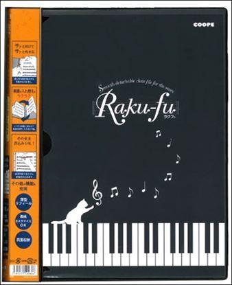Raku-fu(ラクフ)Extra(エクストラ) スムーズ脱着式楽譜用ファイル リフィールライト版 の画像