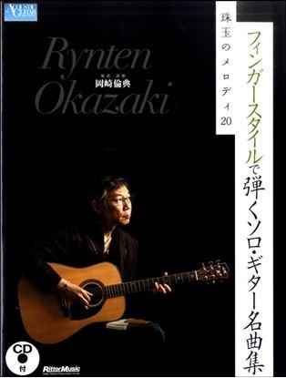 フィンガースタイルで弾くソロ・ギター名曲集 珠玉のメロディ20 の画像