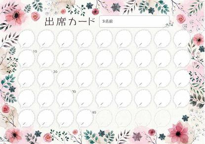 PRFG-525 出席カード/草花【発注単位:10枚】 の画像