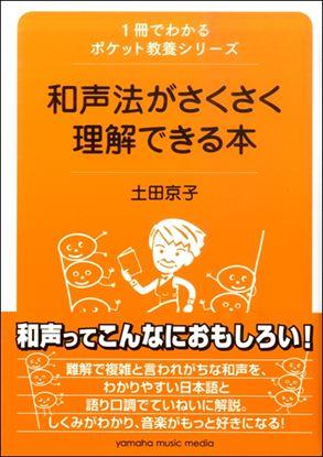 1冊でわかるポケット教養シリーズ 和声法がさくさく理解できる本 の画像