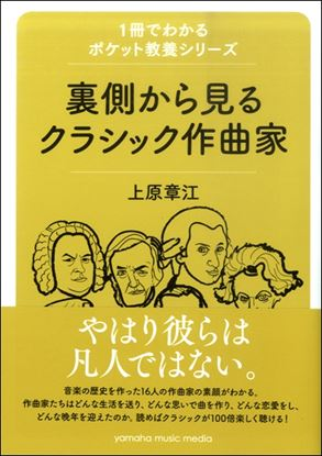 1冊でわかるポケット教養シリーズ 裏側から見るクラシック作曲家 の画像
