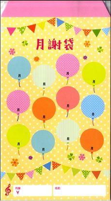 月謝袋C(風船)【発注単位:10】 の画像