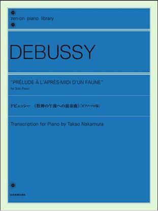 ドビュッシー:〈牧神の午後への前奏曲〉[ピアノ・ソロ版] の画像