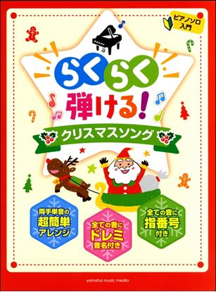 ピアノソロ 入門 らくらく弾ける!クリスマスソング の画像