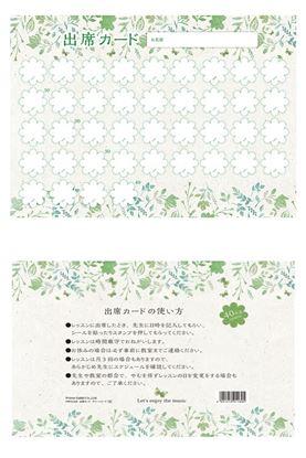 PRFG-522 出席カード/グリーンリーフ【発注単位:10枚 の画像