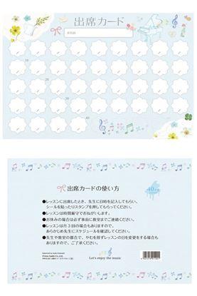 PRFG-523 出席カード/ピアノ(ブルー)【発注単位:10枚 の画像