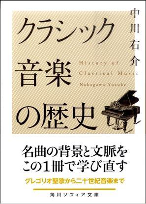 文庫 クラシック音楽の歴史 の画像