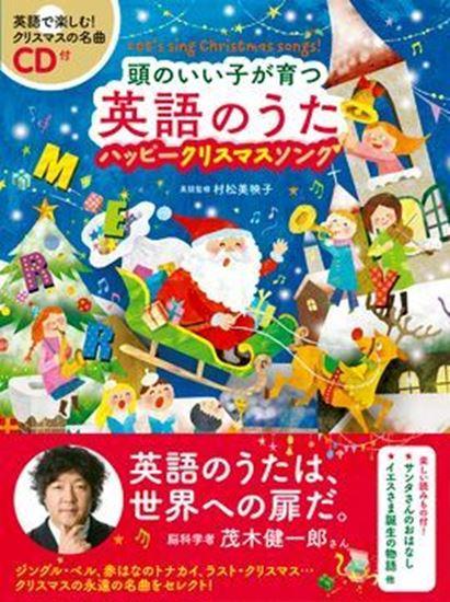 頭のいい子が育つ英語のうたハッピークリスマスソング CD付き の画像